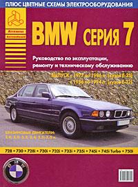 BMW серии 7 с кузовами Е-23 и Е-32. Руководство по эксплуатации, ремонту и техническому обслуживанию