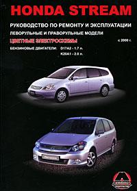 Zakazat.ru: Honda Stream с 2000 г. Руководство по ремонту и эксплуатации. М. Е. Миронов, Н. В. Омелич