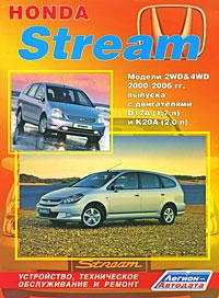 Honda Stream. Модели 2WD & 4WD с 2000-2006 гг. выпуска. Устройство, техническое обслуживание, ремонт