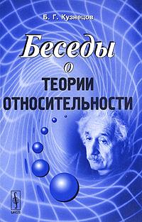 Беседы о теории относительности