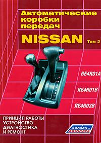 �������������� ������� ������� Nissan. ��� 2. RE4R01A, RE4R01B, RE4R03B. ������� ������, ����������, ����������� � ������