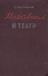 Маяковский и театр