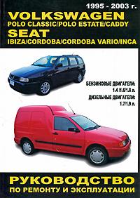 Volkswagen Polo Classic / Polo Estate / Caddy, Seat Ibiza / Cordoba / Cordoba Vario / lnca 1995-2003 гг. выпуска. Бензиновые и дизельные двигатели. Руководство по ремонту и эксплуатации. Техн