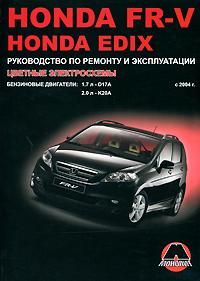 Honda FR-V / Edix � 2004 �. ���������� ��������� 1.7, 2.0 �. ����������� �� ������� � ������������. ������� ������������