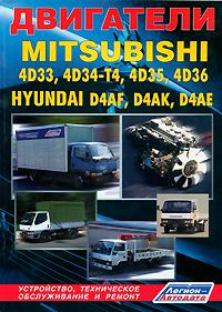 Двигатели Mitsubishi 4D33, 4D34-T4, 4D35, 4D36. Hyundai D4AF, D4AK, D4AE. Устройство, техническое обслуживание и ремонт