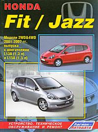 Honda Fit / Jazz. Модели 2WD&4WD 2001-2007 гг. выпуска с двигателями L13А (1,3 л), L15A (1,5 л). Устройство, техническое обслуживание и ремонт