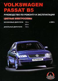 VW Passat В5 с 2000 г. в. Бензиновые двигатели: 1.8, 2.0 л. Дизельные двигатели: 1.9 л. Руководство по ремонту и эксплуатации. Цветные электросхемы