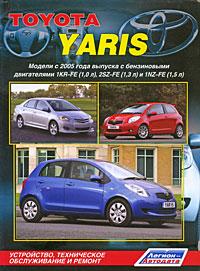 Toyota Yaris. Модели с 2005 года выпуска. Устройство, техническое обслуживание и ремонт