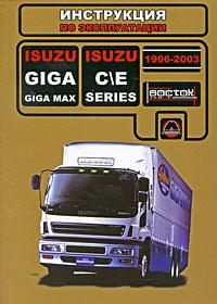 Isuzu Giga / Giga Мах / СЕ-Series 1996-2003 г. в. Руководство по эксплуатации. Техническое обслуживание