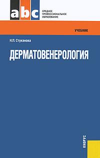Дерматовенерология ( 978-5-406-00378-7 )