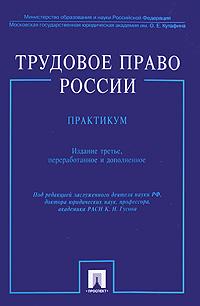 Трудовое право России. Практикум. К. Н. Гусова