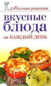 Вкусные блюда на каждый день ( 978-5-17-064001-0, 978-5-403-02945-2 )