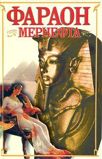 Книга Фараон Мернефта