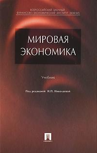 Мировая экономика. И. П. Николаевой