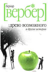 Книга Древо возможного и другие истории