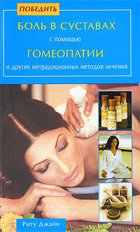 Победить боль в суставах с помощью гомеопатии и других нетрадиционных методов лечения ( 978-5-88503-926-0 )