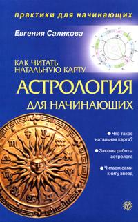 Астрология для начинающих. Как читать натальную карту. Евгения Саликова