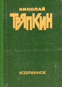 Николай Тряпкин. Избранное