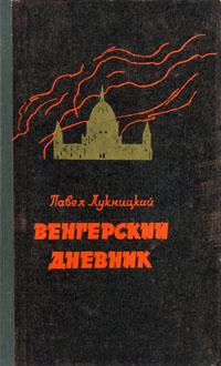 Венгерский дневник (ноябрь 1944 - апрель 1945)