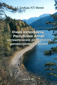 Очерк ихтиофауны Республики Алтай. Систематическое разнообразие, распространение и охрана