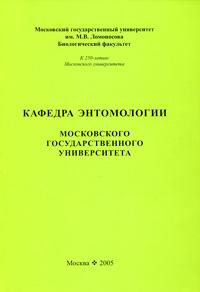 Кафедра энтомологии Московского государственного университета