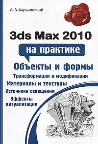 Как выглядит 3ds Max 2010 на практике