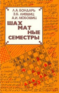 Шахматные семестры. Л. А. Бондарь, З. Б. Лившиц, А. И. Любошиц