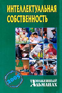 Интеллектуальная собственность. Таможенный альманах, №1, 2005 ( 5-85873-138-4 )