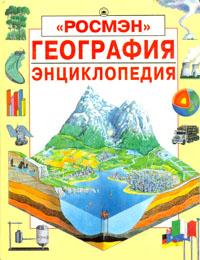Книга География. Энциклопедия