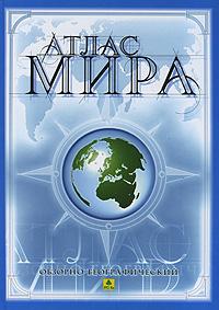 Обзорно-географический атлас мира