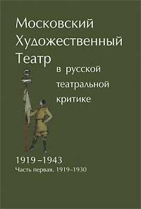 Московский Художественный театр в русской театральной критке 1919-1943. Часть 1. 1919-1930