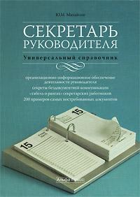 Секретарь руководителя. Универсальный справочник ( 978-5-94280-455-8 )