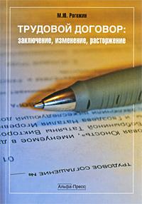 Трудовой договор. Заключение, изменение, расторжение ( 978-5-94280-384-1 )