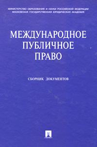 Международное публичное право. Сборник документов
