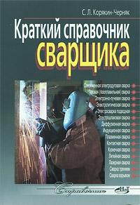 Краткий справочник сварщика ( 978-5-94387-815-2 )