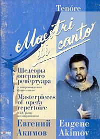 Евгений Акимов. Шедевры оперного репертуара в сопровождении фортепиано