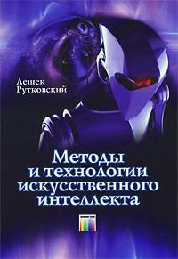 Методы и технологии искусственного интеллекта. Лешек Рутковский