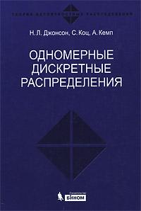 Одномерные дискретные распределения ( 978-5-94774-471-2 )