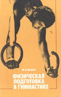 Физическая подготовка в гимнастике