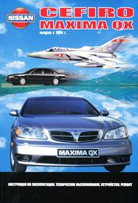 Nissan Cefiro, Maxima QX. Руководство по эксплуатации, техническое обслуживание, устройство, ремонт