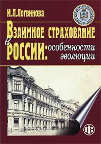 Взаимное страхование в России: особенности эволюции. И. Л. Логвинова