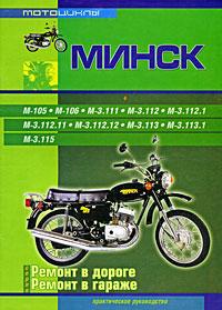 """Мотоциклы """"Минск"""" и его модификации. Практическое руководство"""