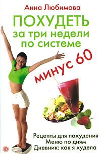 "Похудеть за три недели по системе ""Минус 60"". Анна Любимова"