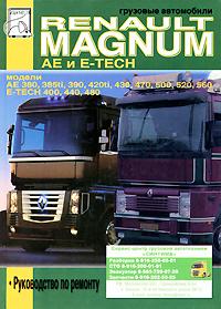 Грузовые автомобили Renault Magnum АЕ и Е-Тесн. Руководство по ремонту