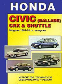 Zakazat.ru: Honda Civic (Ballade) CRX & Shuttle. Модели 1984-91 гг. выпуска. Устройство, техническое обслуживание и ремонт.