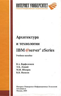 Архитектура и технологии IBM eServer zSeries. В. А. Варфоломеев, Э. К. Лецкий, М. И. Шамров, В. В. Яковлев