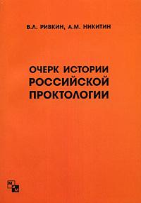 Очерки истории Российской проктологии. В. Л. Ривкин, А. М. Никитин