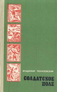 Солдатское поле. Героические биографии