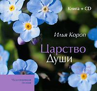 Царство Души. Исцеление словом и музыкой (+ CD)