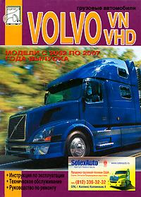 Грузовые автомобили Volvo VN, VHD. Инструкция по эксплуатации. Техническое обслуживание. Руководство по ремонту